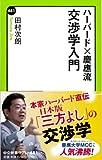 ハーバード×慶應流 交渉学入門 (中公新書ラクレ)