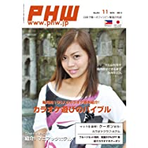 「PHW」2011年11月号 「日本で唯一のフィリピン情報月刊誌」