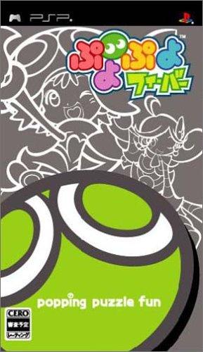 ぷよぷよフィーバー - PSP