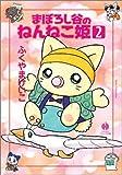 まぼろし谷のねんねこ姫 (2) (ハヤカワコミック文庫 (JA805))