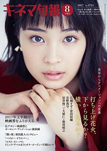 キネマ旬報 2017年8月下旬号 No.1754
