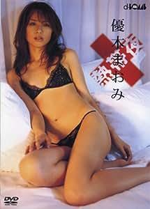 優木まおみ 熱帯夜 [DVD]