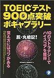 TOEICテスト900点突破ボキャブラリー