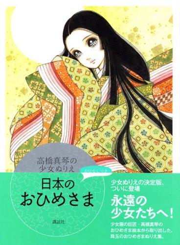 高橋真琴の少女ぬりえ 日本のおひめさま