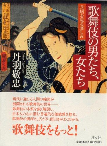 歌舞伎の男たち、女たち—芝居をみる楽しみ