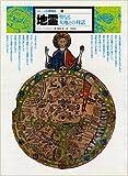 地霊 -聖なる大地との対話-     イメージの博物誌 14