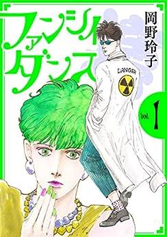 [岡野玲子]のファンシイダンス 1 (花とゆめコミックススペシャル)