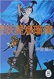 寛永妖星浄瑠璃 (学研M文庫)
