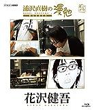 浦沢直樹の漫勉 花沢健吾(全巻購入キャンペーン応募券付) [Blu-ray]