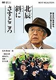 北辰斜にさすところ[DVD]