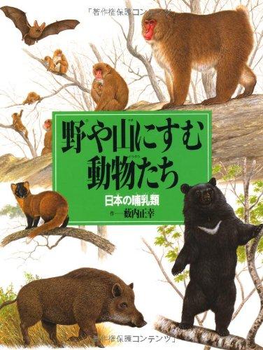 絵本図鑑シリーズ (10) 野や山にすむ動物たち 日本の哺乳類の詳細を見る