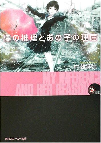 僕の推理とあの子の理屈 (角川スニーカー文庫)の詳細を見る