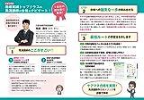 ゼロからスタート! 馬淵敦士のケアマネ1冊目の教科書 (KADOKAWA「1冊目の教科書」シリーズ) 画像