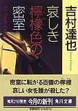哀しき檸檬色の密室 (角川文庫)