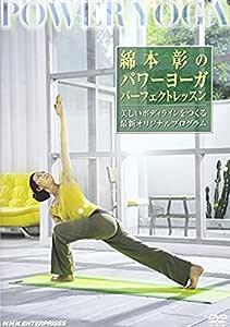 綿本彰のパワーヨーガ パーフェクト・レッスン [DVD]