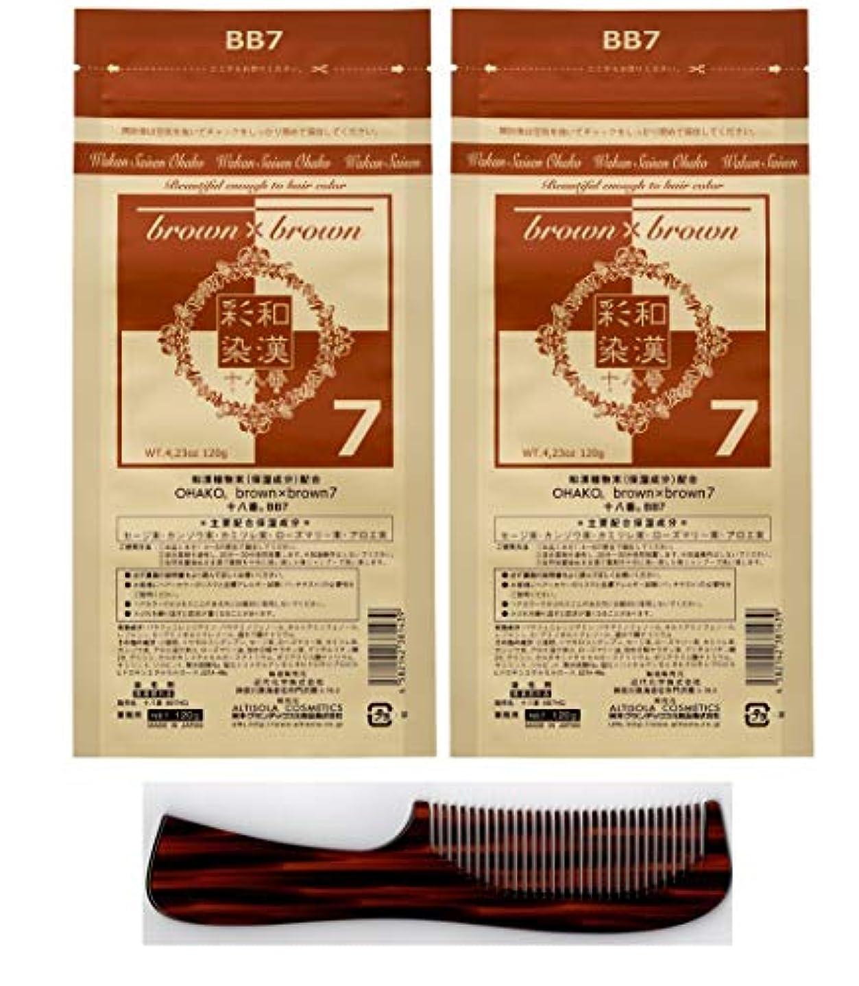 チチカカ湖モーションフェッチ【2個セット+クシ付き】グランデックス 和漢彩染 十八番 120g BB7【2個+クシ付きセット】