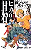 ヒカルの碁 碁ジャス キャラクターズガイド (ジャンプコミックス)