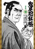 鬼平犯科帳 67 濡れ桜 (SPコミックスコンパクト)