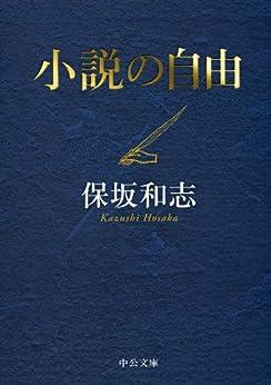[保坂和志]の小説の自由 (中公文庫)
