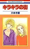 キラキラの街 (花とゆめコミックス)