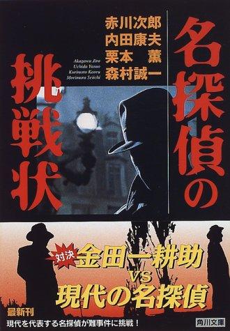名探偵の挑戦状 (角川文庫)の詳細を見る