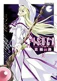 ISUCA(3) (角川コミックス・エース)