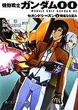 機動戦士ガンダム00 セカンドシーズン(2)無垢なる歪み (角川スニーカー文庫)