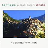 小さな村の物語イタリア 音楽集 画像