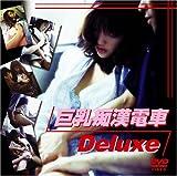 巨乳痴漢電車Deluxe [DVD]