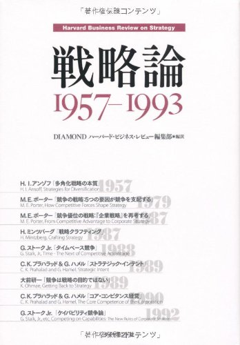 戦略論 1957-1993 (HARVARD BUSINESS PRESS)