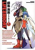 Life:errors 1 (ブレイドコミックス マスターピースコレクション)