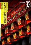 チベット/天界の建築 (INAX album (33)) 画像