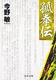 孤拳伝 (三)- 新装版 (中公文庫 こ 40-30)