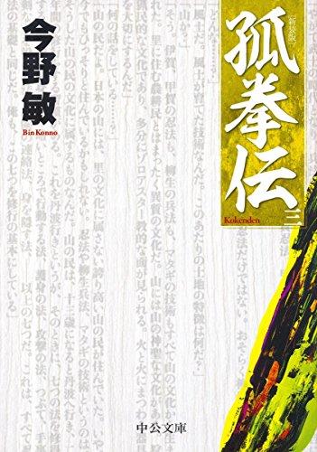 [画像:孤拳伝(三) - 新装版 (中公文庫 こ 40-30)]