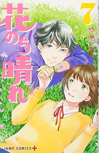 花のち晴れ ~花男 Next Season~ 7 (ジャンプコミックス)
