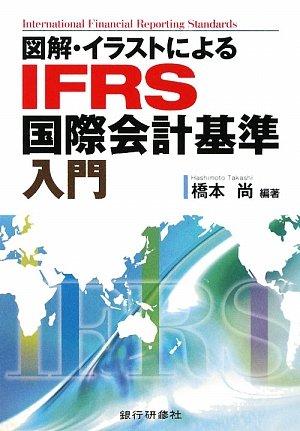 図解・イラストによるIFRS国際会計基準入門の詳細を見る