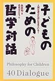 子どものための哲学対話 / 永井 均 のシリーズ情報を見る