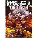進撃の巨人 Before the fall コミック 1-17巻セット