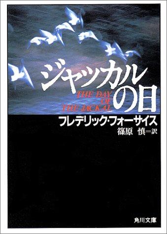 ジャッカルの日 (角川文庫)の詳細を見る