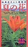 夏の花―野草・樹木・園芸植物 (山渓ポケット図鑑)