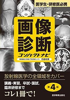 [百島祐貴]の画像診断コンパクトナビ 第4版