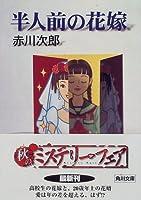 半人前の花嫁 (角川文庫)
