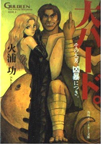 大ハード。―未来放浪ガルディーン外伝〈2〉 (角川スニーカー文庫)の詳細を見る