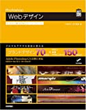 Photoshop Webデザイン すぐに使えるアートワーク (ARTWORK SAMPLE)