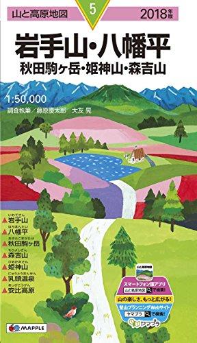 山と高原地図 岩手山・八幡平 秋田駒ヶ岳・姫神山・森吉山 (山と高原地図 5)