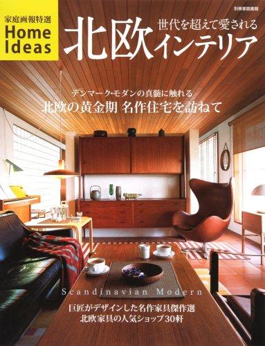 北欧インテリア ―世代を超えて愛される Scandinavian Modern (別冊家庭画報 特選HOME IDEAS)の詳細を見る