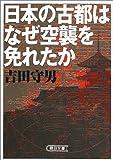 日本の古都はなぜ空襲を免れたか (朝日文庫)