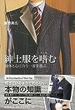 紳士服を嗜む 身体と心に合う一着を選ぶ 画像