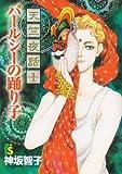 天竺夜話 1 パールシーの踊り子 (フラワーコミックス)