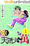 ★【Kindle本】【まとめ買い】殺し屋1 1~10巻が60円!